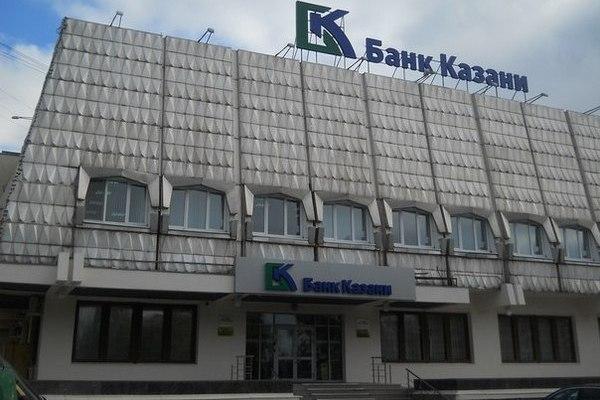 Потребительские кредиты от Банка Казани