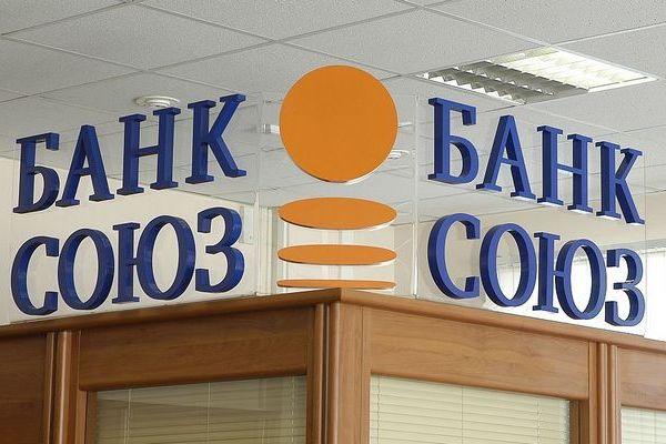 Потребительские кредиты от Банка Союз.