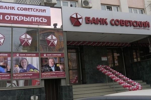 Самые выгодные кредиты от Банка Советский