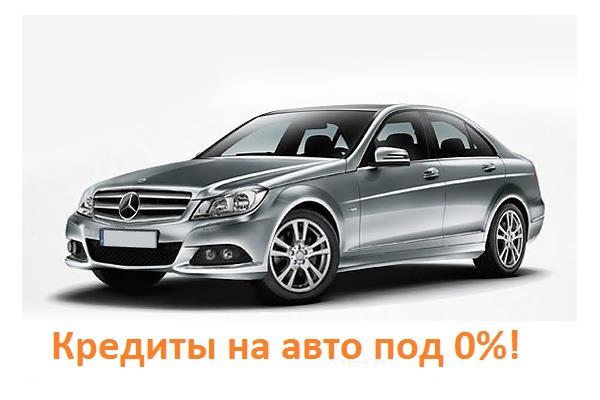Автомобиль под 0 процентов годовых