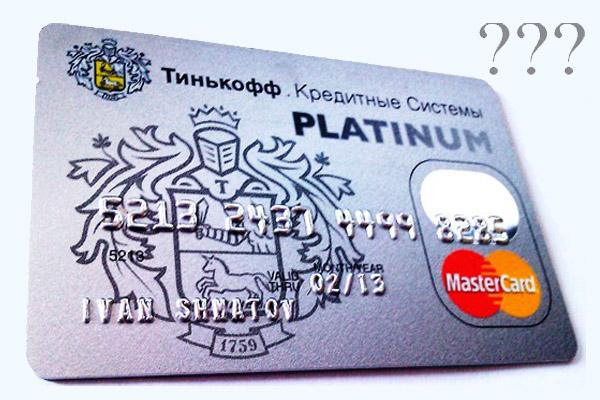 Кредитные карты банка Тинькофф Кредитные Системы Ч 1. Банк, которого нет на карте
