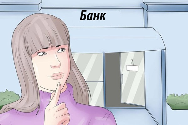Как выбрать банк, чтобы взять кредит?