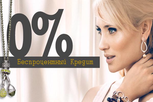 Возможен ли беспроцентный кредит в России?