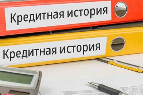 4 способа узнать кредитную историю