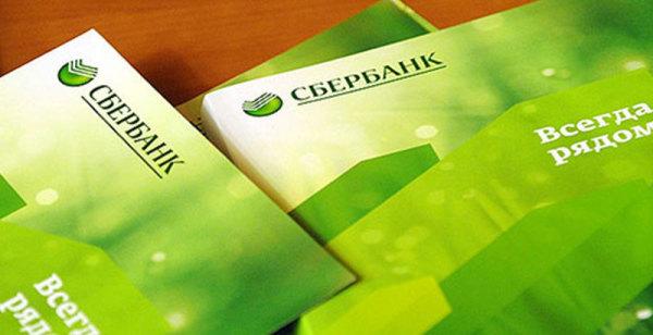 Что нужно знать о получении кредитов в Сбербанке