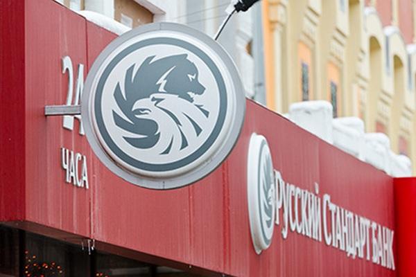 Онлайн кредит от банка Русский Стандарт