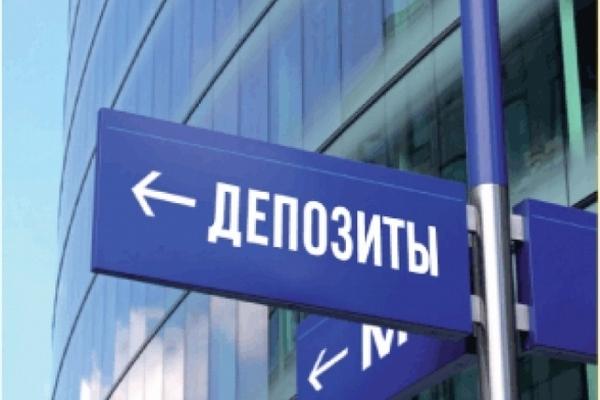 Банковский депозит: как сделать правильный выбор