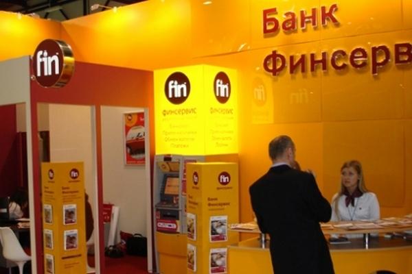 Кредит на потребительские нужды от Банка Финсервис
