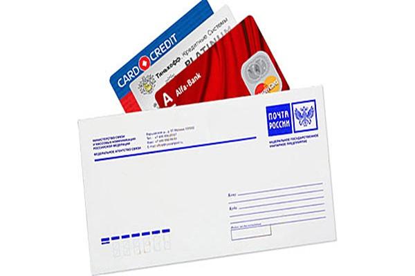 Как заказать кредитку и получить ее по почте?