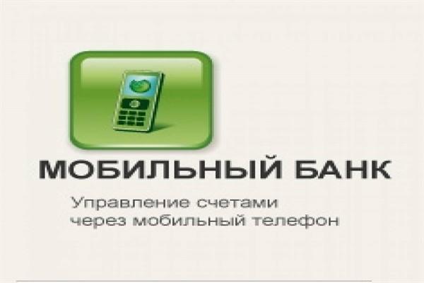 Клиентам Сбербанка: подключение мобильного банка