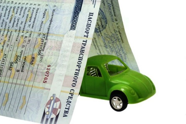 Кредит под залог паспорта транспортного средства