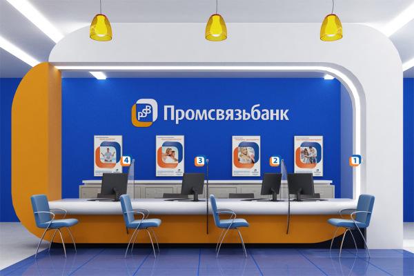 Потребительские кредиты в Промсвязьбанке