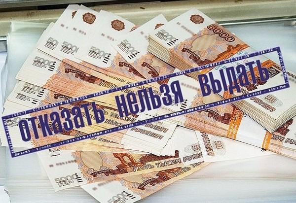 У кого не получится оформить кредит в Сбербанке?