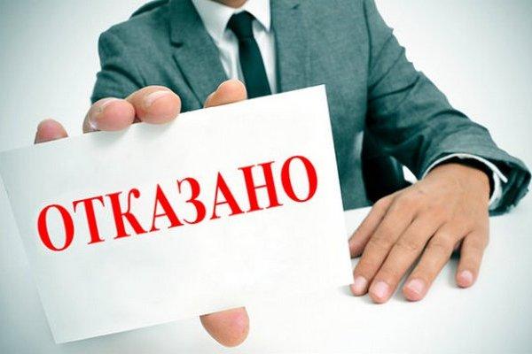 Самые распространённые причины отказа банка в кредите