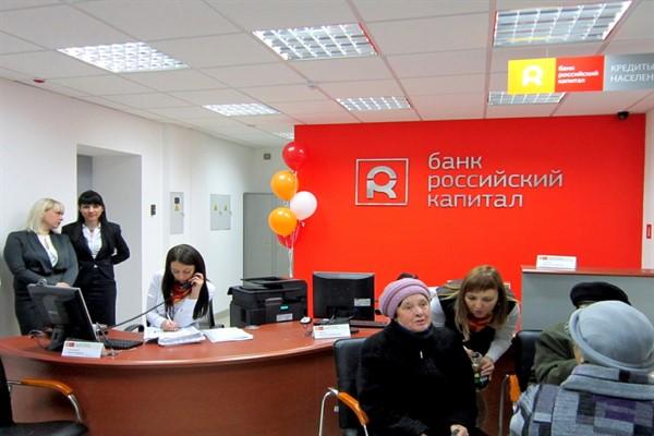 Потребкредиты от банка Российский капитал
