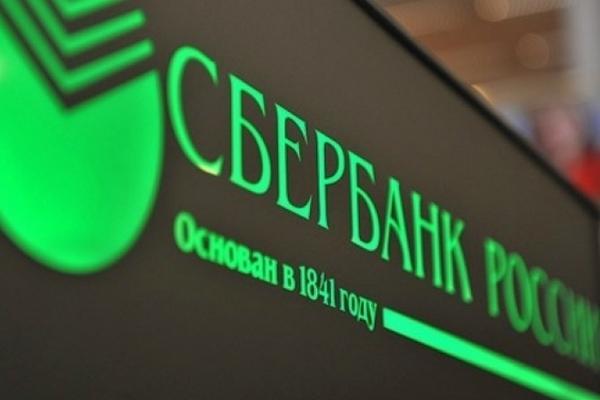 Какой процент кредита в Сбербанке сегодня предлагают заемщикам?