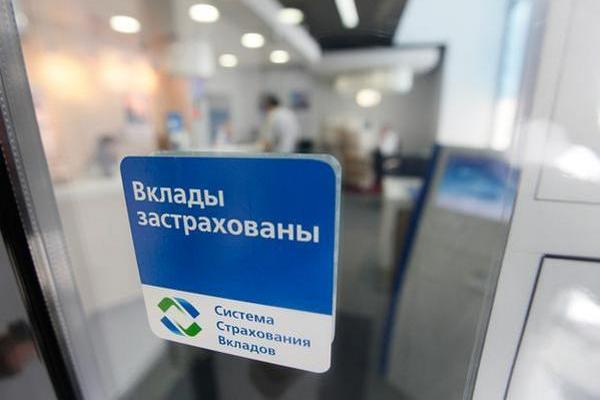 Вклады онлайн и страховые выплаты при закрытии банка.