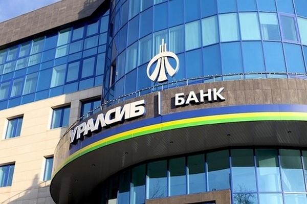 Кредиты на любые цели от банка Уралсиб