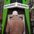 Долг россиян перед банками приближается к 10 трлн. рублей