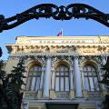 Банк России назвал кандидатов на появление на новых банкнотах