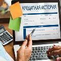 Эксперты дали советы гражданам, как исправить негативную кредитную историю