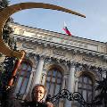 Банк России снизил ключевую ставку до 9,25 процента