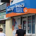 Молодые россияне подсели на микрокредиты
