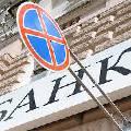 ЦБ отозвал лицензии у московского Росинтербанка и ульяновского РКБ