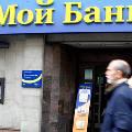 «Мой банк» ограничил выдачу