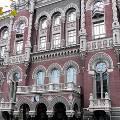 Нацбанк Украины выгонит каждого пятого сотрудника