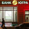 Экс-руководители «Югры» обжаловали вердикт арбитража о законности решений ЦБ