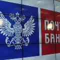Денежные переводы от «Почта Банка»