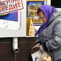 Большинство россиян погрязли в кредитах