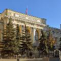 Банк России не нашел конкуренции на отечественном финансовом рынке
