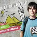 Сбербанк открывает «Дорогу молодым!»