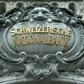 Швейцарские банки не будут спасать коллег