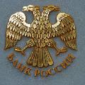 Банк России понизил ключевую ставку до 9,75 процента