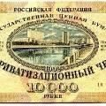 Скромный юбилей: чековой приватизации в России исполнилось 20 лет